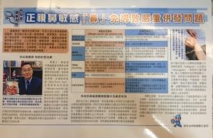 正視鼻敏感29-08-2013