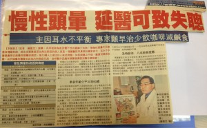 慢性頭暈 延醫可致失聰20050127香港文匯報